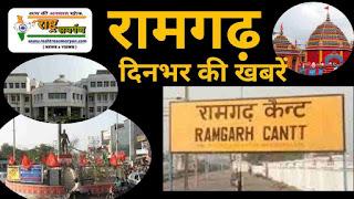 Ramgarh latest news