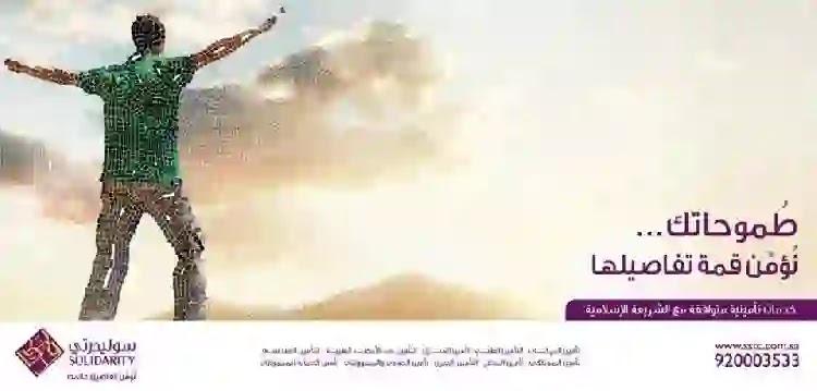 شركة سوليدرتي السعودية للتكافل