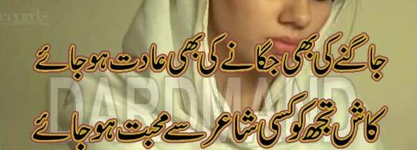 Poetry Romantic Amp Lovely Urdu Shayari Ghazals Baby