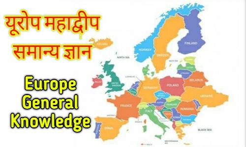 यूरोप महाद्वीप क्या है, यूरोप महाद्वीप समान्य ज्ञान   Europe Mahadweep General Knowledge