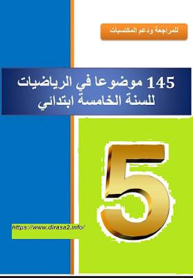 145 موضوعا في الرياضيات للسنة الخامسة