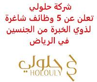تعلن شركة حلولي, عن توفر 5 وظائف شاغرة لذوي الخبرة من الجنسين, للعمل لديها في الرياض. وذلك للوظائف التالية: - كاتب محتوى  (Web Content Writer). - مصمم جرافيك  (Graphic Designer). - مسؤول المشتريات  (Buyer). - أخصائي تسويق  (Marketing Specialist). - أخصائية فعاليات  (Event Specialist). للتـقـدم لأيٍّ من الـوظـائـف أعـلاه اضـغـط عـلـى الـرابـط هنـا.     اشترك الآن في قناتنا على تليجرام   أنشئ سيرتك الذاتية   شاهد أيضاً: وظائف شاغرة للعمل عن بعد في السعودية    شاهد أيضاً وظائف الرياض   وظائف جدة    وظائف الدمام      وظائف شركات    وظائف إدارية   وظائف هندسية                       لمشاهدة المزيد من الوظائف قم بالعودة إلى الصفحة الرئيسية قم أيضاً بالاطّلاع على المزيد من الوظائف مهندسين وتقنيين  محاسبة وإدارة أعمال وتسويق  التعليم والبرامج التعليمية  كافة التخصصات الطبية  محامون وقضاة ومستشارون قانونيون  مبرمجو كمبيوتر وجرافيك ورسامون  موظفين وإداريين  فنيي حرف وعمال  شاهد يومياً عبر موقعنا وظائف السعودية 2021 وظائف السعودية لغير السعوديين وظائف السعودية اليوم وظائف شركة طيران ناس وظائف شركة الأهلي إسناد وظائف السعودية للنساء وظائف في السعودية للاجانب وظائف السعودية تويتر وظائف اليوم وظائف السعودية للمقيمين وظائف السعودية 2020 مطلوب مترجم مطلوب مساح وظائف مترجمين اى وظيفة أي وظيفة وظائف مطاعم وظائف شيف ما هي وظيفة hr وظائف حراس امن بدون تأمينات الراتب 3600 ريال وظائف hr وظائف مستشفى دله وظائف حراس امن براتب 7000 وظائف الخطوط السعودية وظائف الاتصالات السعودية للنساء وظائف حراس امن براتب 8000 وظائف مرجان المرجان للتوظيف مطلوب حراس امن دوام ليلي الخطوط السعودية وظائف المرجان وظائف اي وظيفه وظائف حراس امن براتب 5000 بدون تأمينات وظائف الخطوط السعودية للنساء طاقات للتوظيف النسائي التخصصات المطلوبة في أرامكو للنساء الجمارك توظيف مطلوب محامي لشركة وظائف سائقين عمومي وظائف سائقين دينات البنك السعودي الفرنسي وظائف وظائف حراس امن براتب 6000 وظائف البريد السعودي وظائف حراس امن مطلوب محامي شروط الدفاع المدني 1442 وظائف كودو نتائج قبول الدفاع المدني 1442 حراس امن ارامكو روان للحفر جدارة جداره الدفاع المدني حراسات امنية وظائف سوق مفتوح البنك الفرنسي توظيف وظائف سعودة بدون تأمينات وظائف