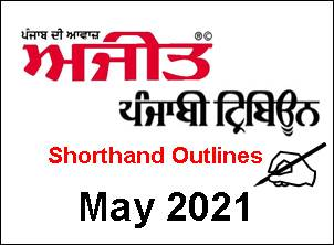 Daily Ajit Tribune Steno Outlines May 2021