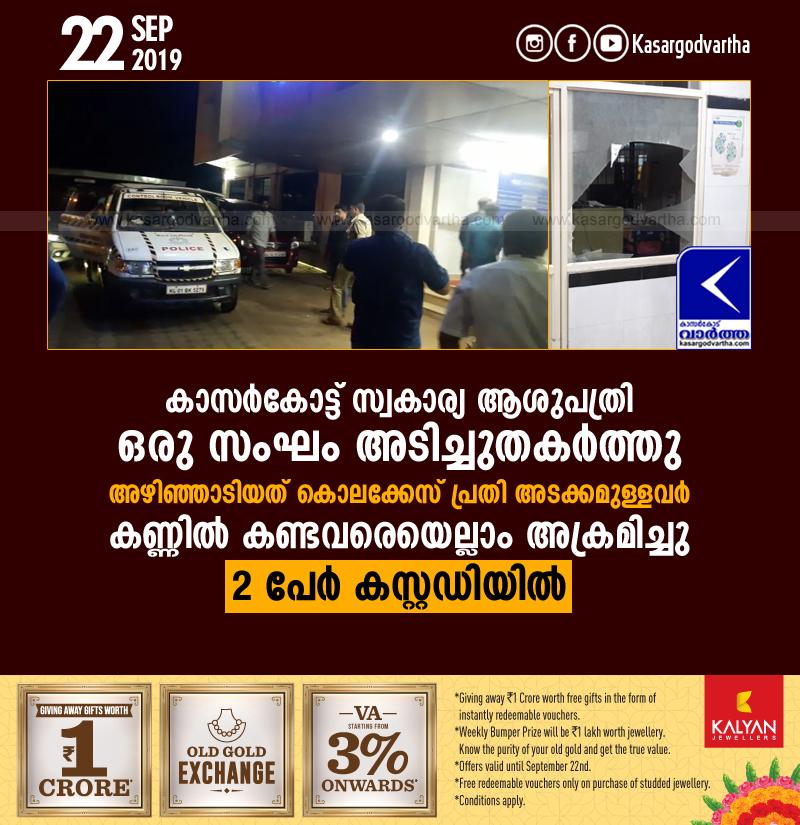 News, Kasaragod, Kerala, Bike-Accident, Hospital, Attack, Custody, Doctor, Police, Attack against hospital