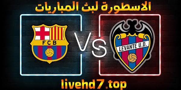 نتيجة مباراة برشلونة وليفانتي اليوم 11-05-2021 في الدوري الاسباني
