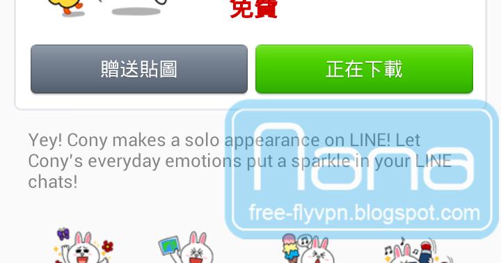 Free VPN.Game VPN.China VPN.Free Download VPN: 7.23 Flyvpn Free Line stickers in Brazil 巴西VPN免費line貼圖