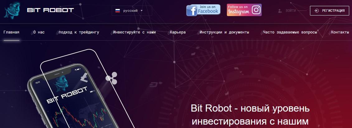 Мошеннический сайт bit-robot.io/ru – Отзывы, развод. Компания Bit Robot мошенники