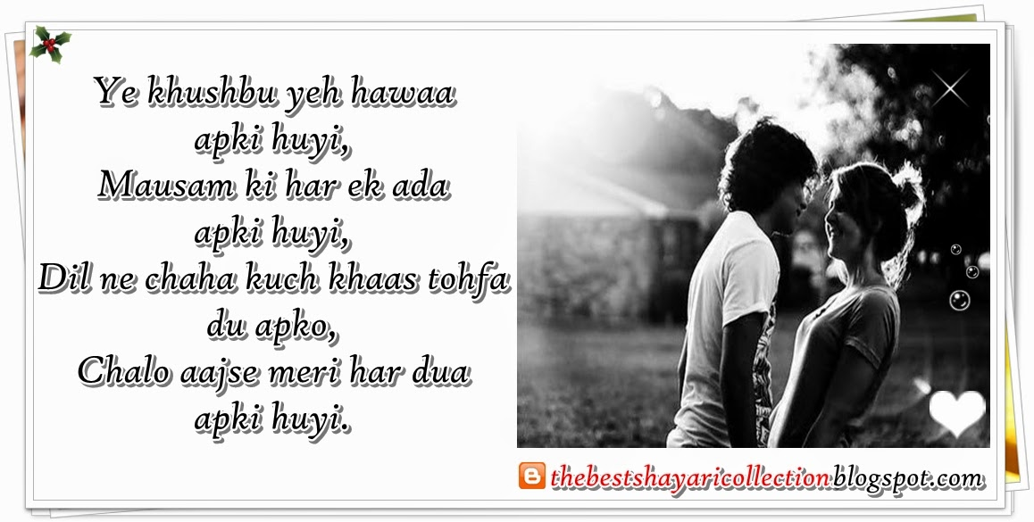 Image Hindi Dua Shayari with HD Photo Wallpaper