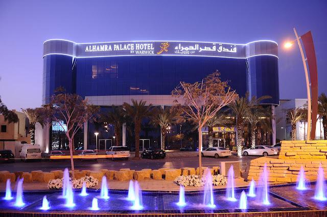 فنادق قريبة من برج المملكة الرياض