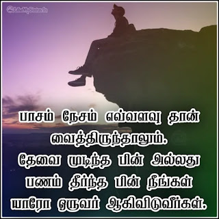 Tamil quote dp