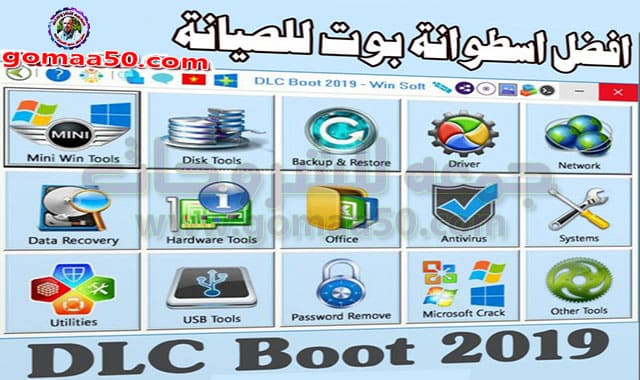 كورس تعليم الصيانة باستخدام اسطوانة DLC Boot 2019