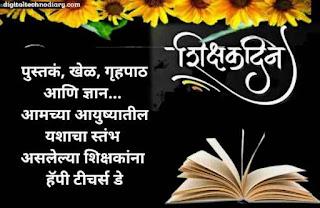 शिक्षक दिनाच्या हार्दिक शुभेच्छा -Teachers Day Wishes In Marathi