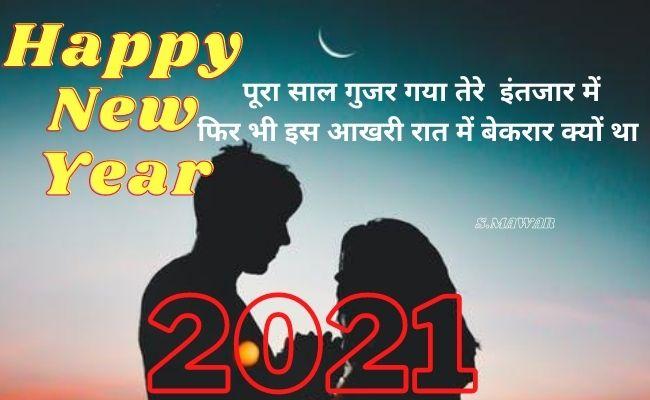 happy new year Shayari wallpaper  |  happy new year Shayari quotes in Hind