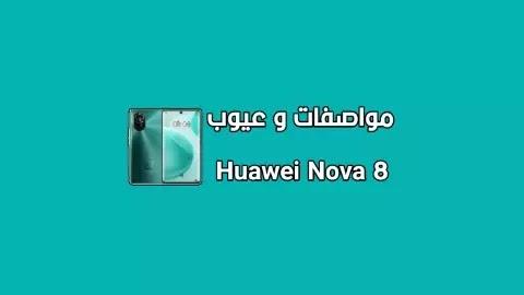 سعر و مواصفات Huawei Nova 8 - مميزات و عيوب هاتف هواوي نوفا 8