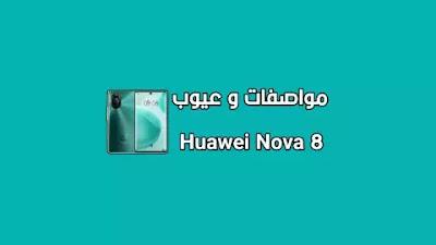 هواوي نوفا 8