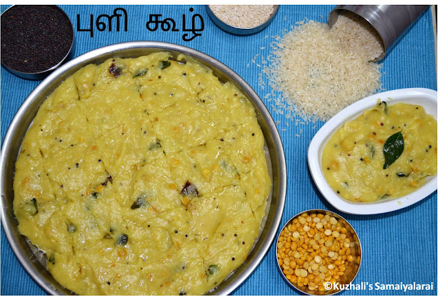 PULI KOOZH/TAMARIND PORRIDGE RECIPE- RAW RICE FLOUR COOKED IN SPICED TAMARIND WATER
