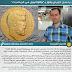 """برفسور كوردي يفوز بـ """"جائزة نوبل في الرياضيات"""""""