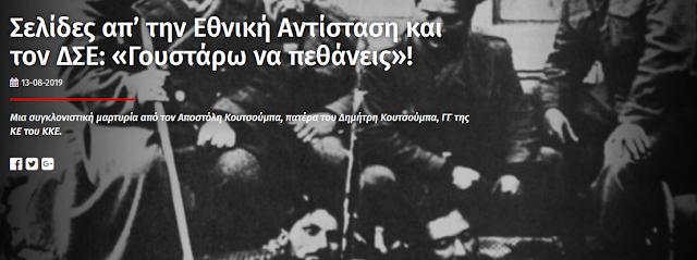 Σελίδες απ' την Εθνική Αντίσταση και τον ΔΣΕ