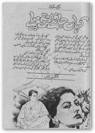 Download free Kahan jante they pehle novel by Nighat