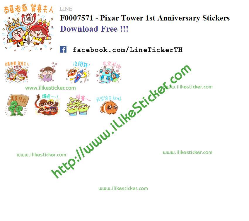 Pixar Tower 1st Anniversary Stickers