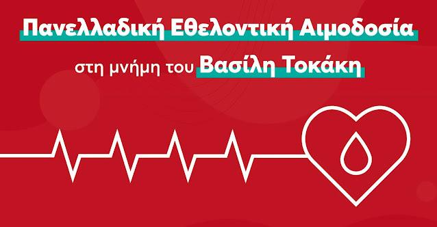 ΟΝΝΕΔ-ΔΑΠ: Εβδομάδα Πανελλαδικής Εθελοντικής Αιμοδοσίας