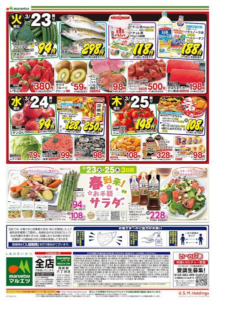 3月23日〜3月25日 チラシ情報 マルエツ/越谷レイクタウン店