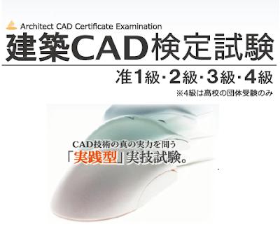 Bài thi cấp chứng chỉ CAD kiến trúc của Nhật Bản, Architect CAD Certificate Examination 建築CAD検定試験