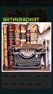 изображение антиквариата пишущая машинка и книги 667 слов 20 уровень