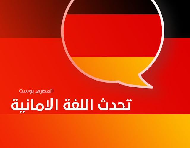 تعلم التحدث باللغة الالمانية