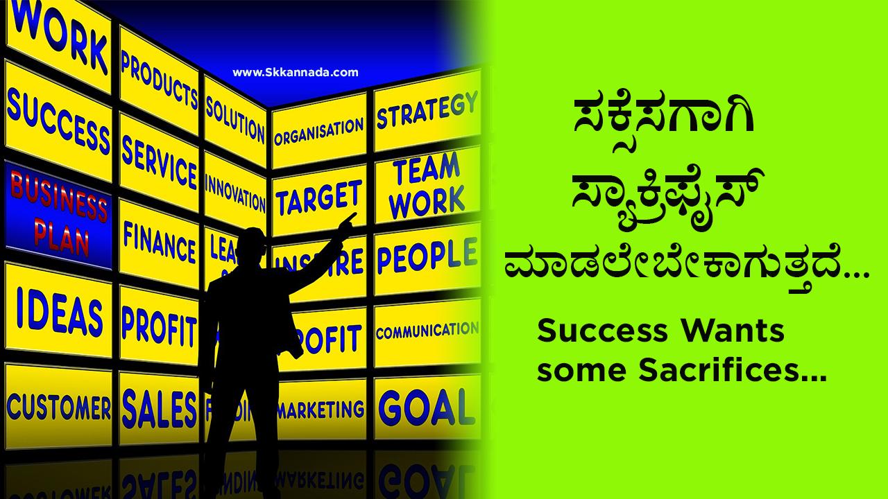 ಸಕ್ಸೆಸಗಾಗಿ ಸ್ಯಾಕ್ರಿಫೈಸ್ ಮಾಡಲೇಬೇಕಾಗುತ್ತದೆ - Success Wants some Sacrifices...
