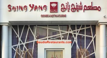 منيو وفروع وأرقام توصيل مطعم شينج يانج الصيني Shing Yang 2020