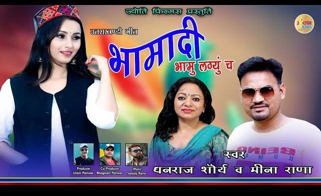 भामा दी BHAMA DEE Song Mp3 Download