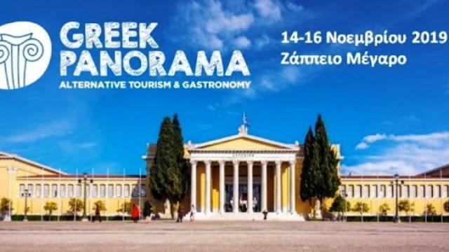 GREEK PANORAMA: Έκθεση Εναλλακτικού - Εποχιακού Τουρισμού στην Ελλάδα