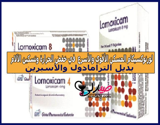دواء لورنوكسيكام LORNOXICAM مسكن للآلام ومضاد للالتهابات خافض للحرارة سريع المفعول للعظام والفقرات والأعصاب والنقرس والروماتيزم وآلام الطمث والدورة الشهرية أقراص و حقن ملف شامل استخداماته جرعته وسعره في 2020 والبدائل