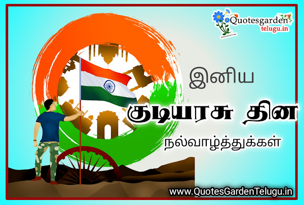 Happy-Republic-Day-tamil-greetings-republic-day-wishes-images