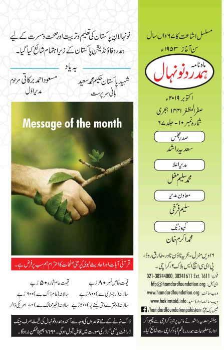 Naunehal October 2019 PDF
