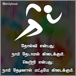 Tamil valkkai thathuvam