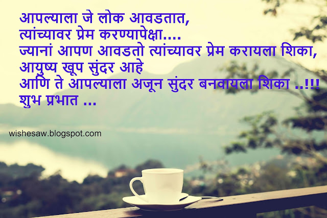 Good Morning Messages in Marathi