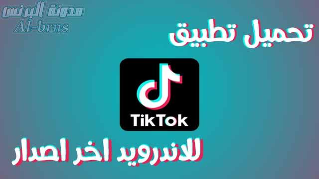 تحميل تطبيق تيك توك للاندرويد 2021 اخر اصدار | TikTok