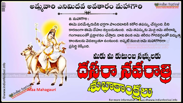 Best Dussehra navaratri vijaya dashami Quotes Greeitngs in telugu
