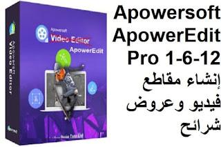 Apowersoft ApowerEdit Pro 1-6-12 إنشاء مقاطع فيديو وعروض شرائح