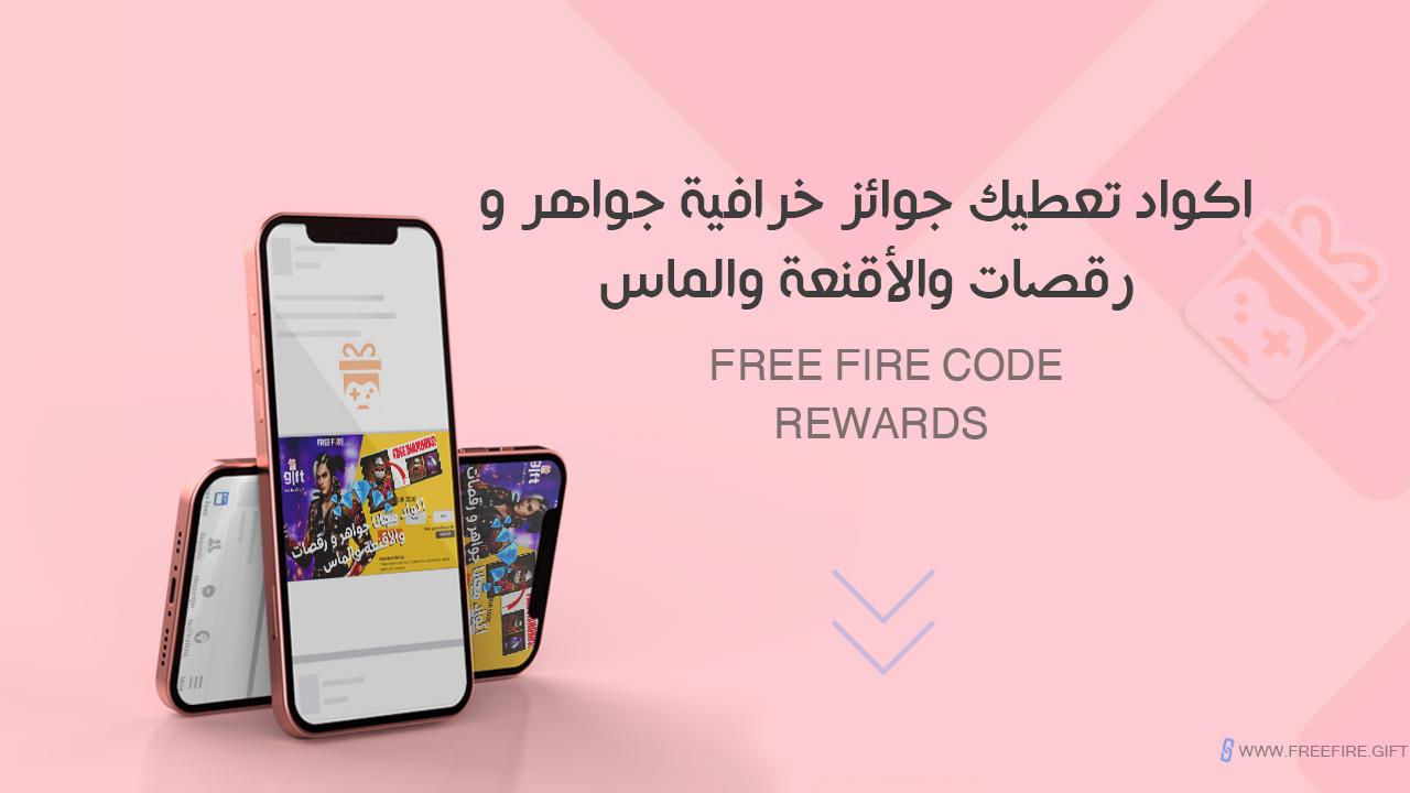 Free Fire Code Rewards