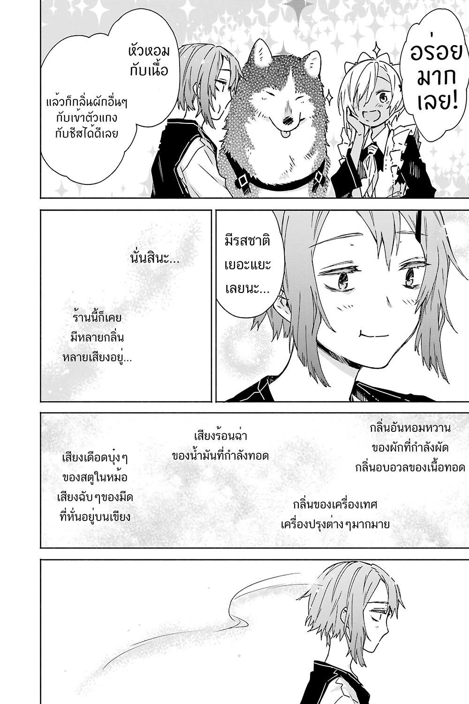 อ่านการ์ตูน Tabi to Gohan to Shuumatsu Sekai ตอนที่ 12 หน้าที่ 25