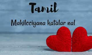 Happy Valentines day image in Tamil