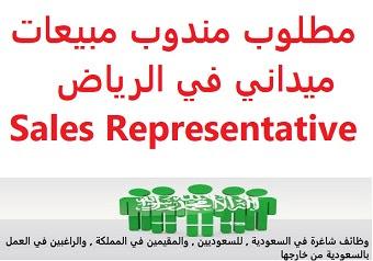 وظائف السعودية مطلوب مندوب مبيعات ميداني في الرياض Sales Representative