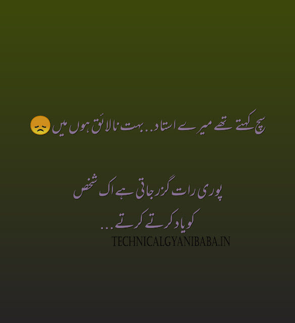 I Miss you SMS Messages with Beatiful Sad Girl Images  Miss you poetry in urdu 2021   Best Miss You Shayari  urdu poetry, poetry, miss you  ...