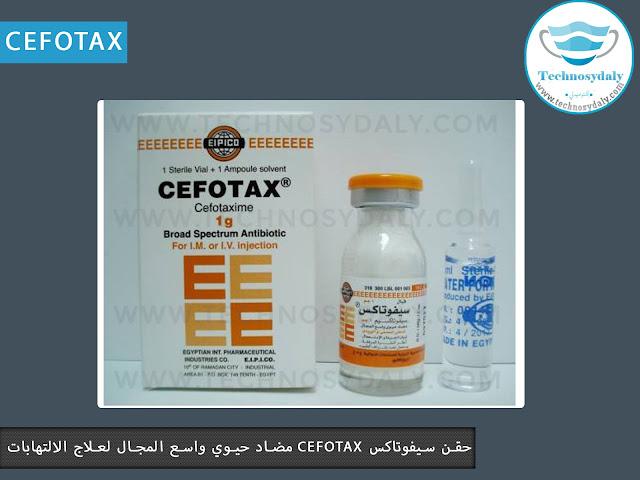 حقن سيفوتاكس cefotax مضاد حيوي واسع المجال لعلاج الالتهابات