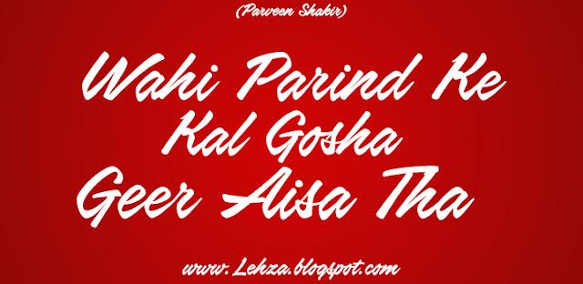 Wahi Parind Ke Kal Gosha Geer Aisa Tha By Parveen Shakir