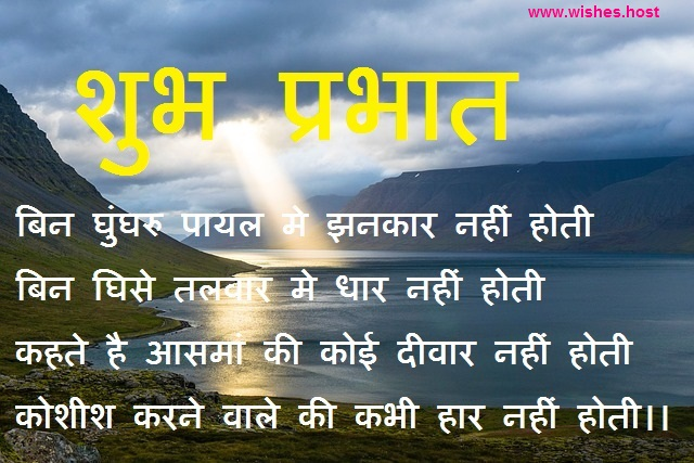 inspirational quotes of good morning in hindi