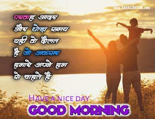 150 Good Morning images with hindi Quotes सुप्रभात | good morning hindi quotes inspirational good morning quotes in hindi